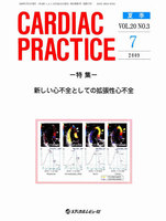 CARDIAC PRACTICE Vol.20No.3(2009.7)