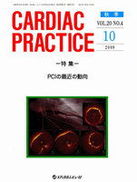 CARDIAC PRACTICE Vol.20No.4(2009.10)