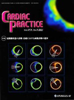 CARDIAC PRACTICE Vol.23No.1(2012.1)