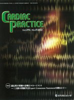 CARDIAC PRACTICE Vol.25No.2(2014.4)