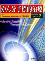 【Oncogene addictionと分子標的治療】 Oncogene addictionとnon-oncogene addiction