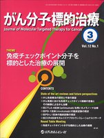 Cancer biology and new seeds PD-1の機能
