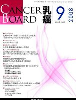 CANCER BOARD乳癌 Vol.1No.1(2008-9)