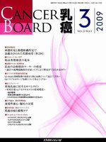 CANCER BOARD乳癌 Vol.2No.1(2009-3)