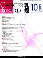 CANCER BOARD乳癌 Vol.2No.2(2009-10)