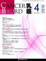 CANCER BOARD乳癌 Vol.3No.1(2010-4)