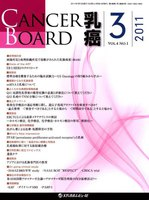 CANCER BOARD乳癌 Vol.4No.1(2011-3)
