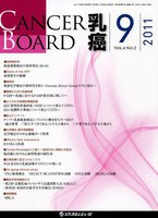 CANCER BOARD乳癌 Vol.4No.2(2011-9)