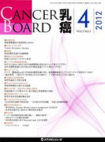 CANCER BOARD乳癌 Vol.5No.1(2012-4)