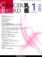 CANCER BOARD乳癌 Vol.6No.2(2014-1)