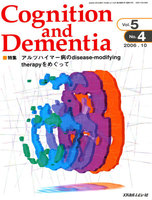 Cognition and Dementia Vol.5No.4(2006.10)