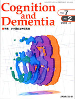 Cognition and Dementia Vol.7No.2(2008.4)