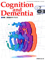 Cognition and Dementia Vol.7No.3(2008.7)