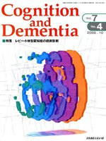 Cognition and Dementia Vol.7No.4(2008.10)