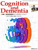 Cognition and Dementia Vol.8No.1(2009.1)