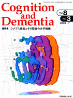 Cognition and Dementia Vol.8No.3(2009.7)
