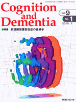 Cognition and Dementia Vol.9No.1(2010.1)