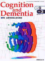 Cognition and Dementia Vol.9No.3(2010.7)