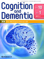 Cognition and Dementia Vol.10No.1(2011.1)