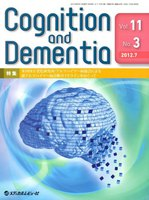 Cognition and Dementia Vol.11No.3(2012.7)