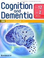 Cognition and Dementia Vol.12No.2(2013.4)