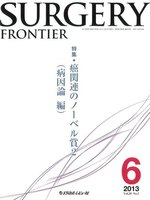 What's New in SURGERY FRONTIER(第77回) ゲノム医学の新情報 遺伝子解析による薬物反応性 抗腫瘍効果 ホルモン療法