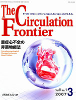 The Circulation Frontier From three corners:Japan,Europe and U.S.A. Vol.11No.1(2007.3)