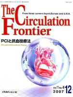 THE CIRCULATION FRONTIER From three corners:Japan,Europe and U.S.A. Vol.11No.4(2007.12)