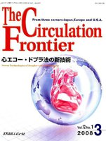 THE CIRCULATION FRONTIER From three corners:Japan,Europe and U.S.A. Vol.12No.1(2008.3)