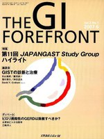 THE GI FOREFRONT Vol.3No.1(2007.6)