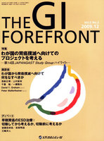 THE GI FOREFRONT Vol.5No.2(2009.12)