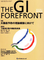 THE GI FOREFRONT Vol.6No.1(2010.6)