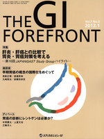 THE GI FOREFRONT Vol.7No.2(2012.1)