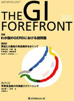 THE GI FOREFRONT Vol.8No.1(2012.6)