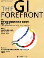 THE GI FOREFRONT Vol.8No.2(2012.12)