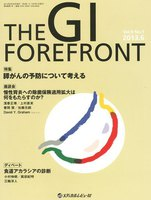 THE GI FOREFRONT Vol.9No.1(2013.6)