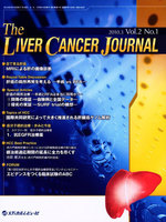 The Liver Cancer Journal Vol.2No.1(2010.3)