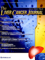 The Liver Cancer Journal Vol.2No.4(2010.12)