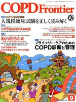 COPD Frontier Vol.7No.2(2008September)