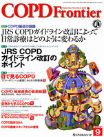 COPD Frontier Vol.8No.2(2009September)