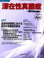 深在性真菌症 SFI Forum Vol.3No.1(2007Apr)