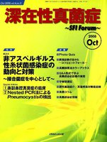 深在性真菌症 SFI Forum Vol.4No.2(2008Oct)