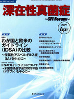 深在性真菌症 SFI Forum Vol.5No.1(2009Apr)