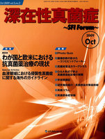 深在性真菌症 SFI Forum Vol.5No.2(2009Oct)