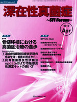 深在性真菌症 SFI Forum vol.6no.1(2010Apr)