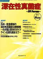 深在性真菌症 SFI Forum vol.7no.1(2011May)