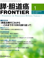 膵・胆道癌FRONTIER Vol.1No.1(2011September)