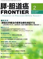 膵・胆道癌FRONTIER Vol.2No.1(2012March)