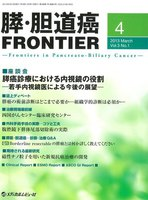 膵・胆道癌FRONTIER Vol.3No.1(2013March)