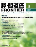 膵・胆道癌FRONTIER Vol.4No.1(2014April)